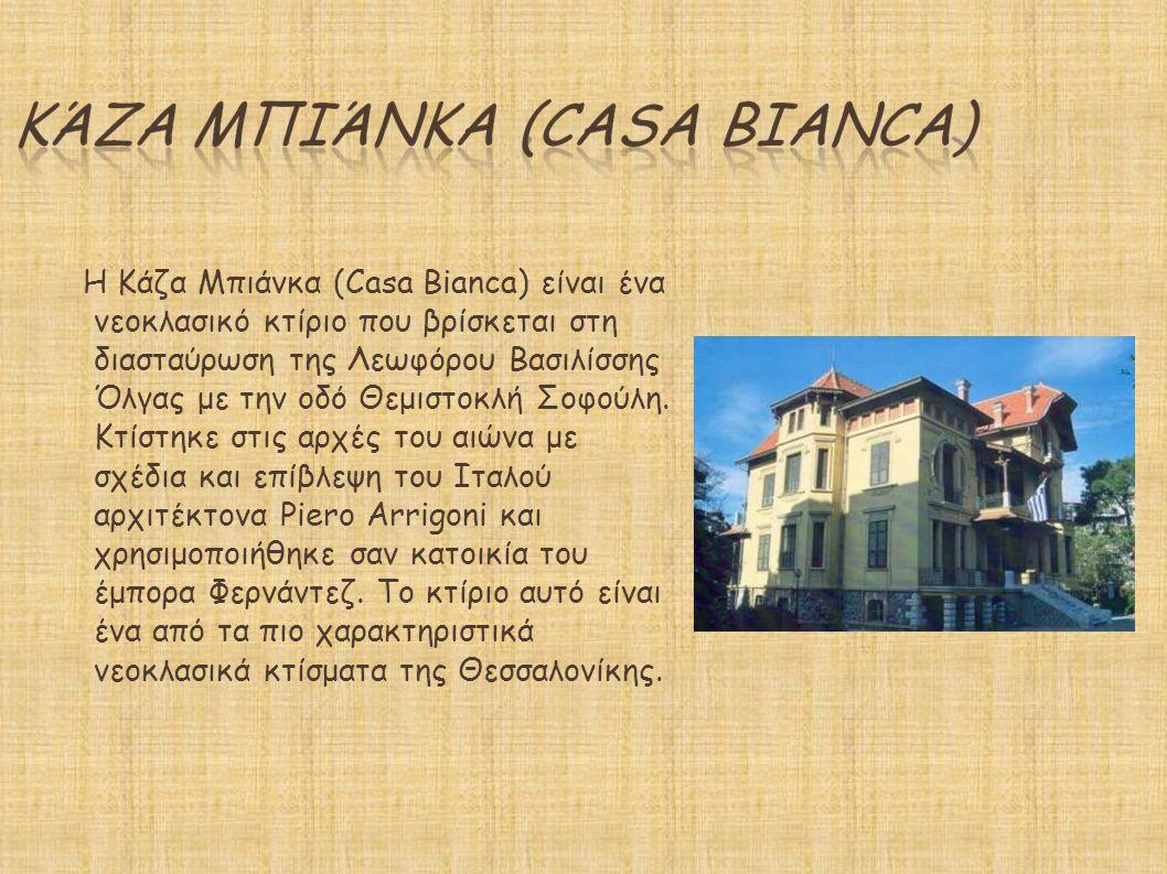 Η Κάζα Μπιάνκα (Casa Bianca) είναι ένα νεοκλασικό κτίριο που βρίσκεται στη διασταύρωση της Λεωφόρου Βασιλίσσης Όλγας με την οδό Θεμιστοκλή Σοφούλη. Κτ