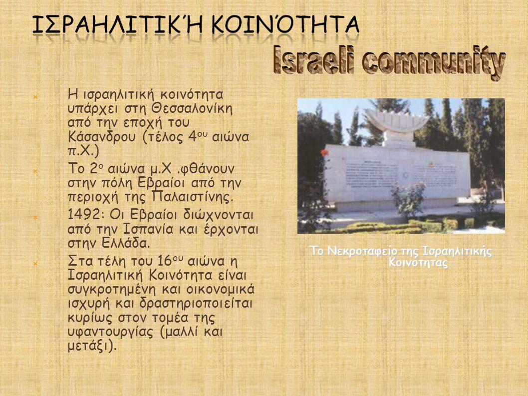  Η ισραηλιτική κοινότητα υπάρχει στη Θεσσαλονίκη από την εποχή του Κάσανδρου (τέλος 4 ου αιώνα π.Χ.)  Το 2 ο αιώνα μ.Χ.φθάνουν στην πόλη Εβραίοι από την περιοχή της Παλαιστίνης.