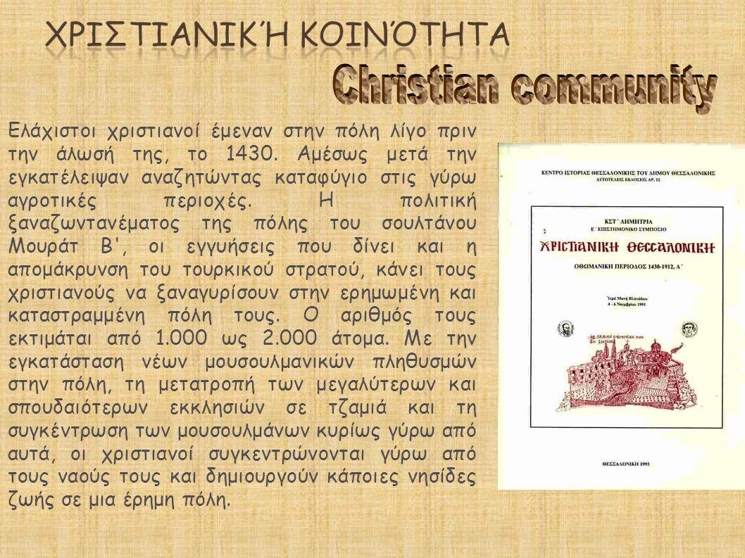 Ελάχιστοι χριστιανοί έμεναν στην πόλη λίγο πριν την άλωσή της, το 1430.