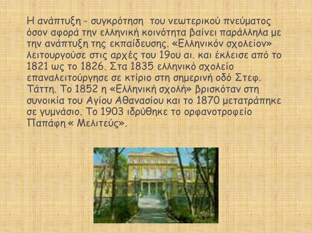 Η ανάπτυξη - συγκρότηση του νεωτερικού πνεύματος όσον αφορά την ελληνική κοινότητα βαίνει παράλληλα με την ανάπτυξη της εκπαίδευσης. «Ελληνικόν σχολεί