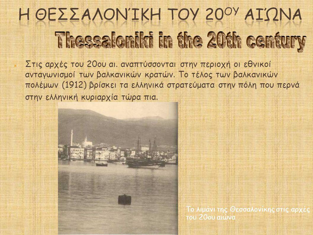 Στις αρχές του 20ου αι.αναπτύσσονται στην περιοχή οι εθνικοί ανταγωνισμοί των βαλκανικών κρατών.