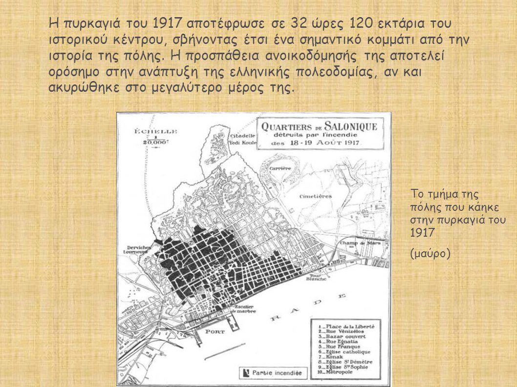 Η πυρκαγιά του 1917 αποτέφρωσε σε 32 ώρες 120 εκτάρια του ιστορικού κέντρου, σβήνοντας έτσι ένα σημαντικό κομμάτι από την ιστορία της πόλης.