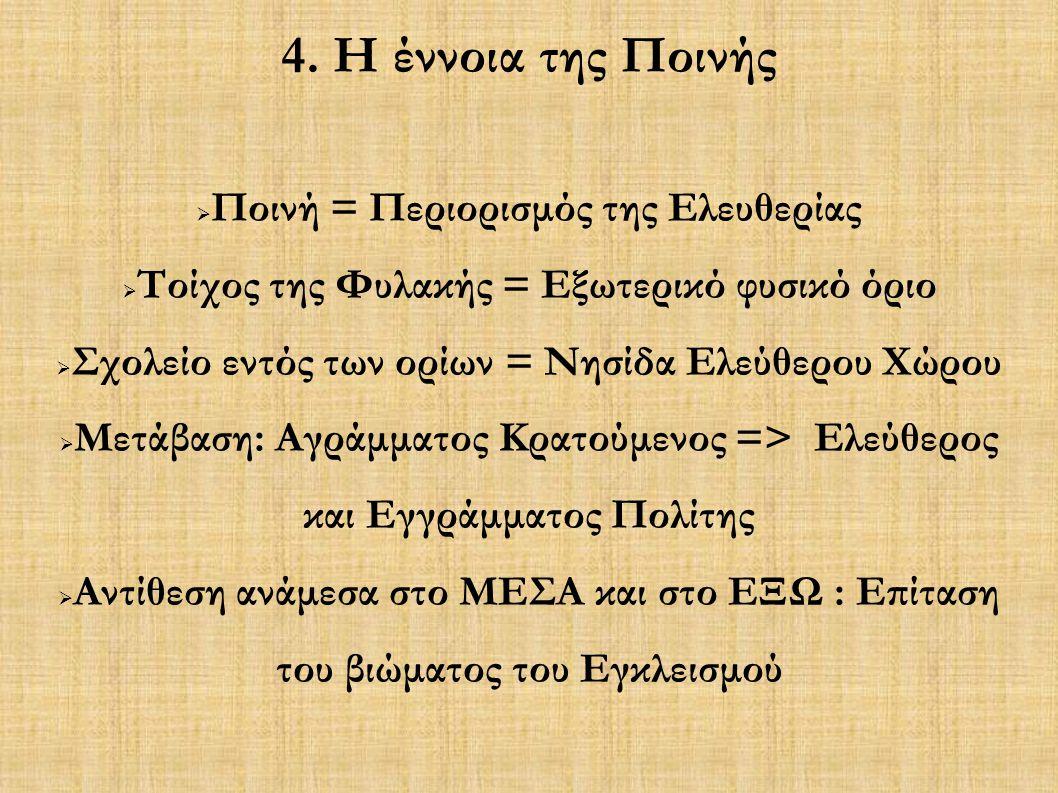  Σε λίγο θα ξαναβρεθεί στο επίκεντρο εσωτερικών αυτή τη φορά ανταγωνισμών, μια και εδώ θα μεταφέρει ο Βενιζέλος την κυβέρνησή του, όταν θα διαφωνήσει με τον βασιλιά Κωνσταντίνο για τη θέση που πρέπει να κρατήσει η Ελλάδα στον πρώτο παγκόσμιο πόλεμο.
