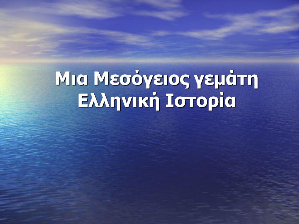 Μια Μεσόγειος γεμάτη Ελληνική Ιστορία