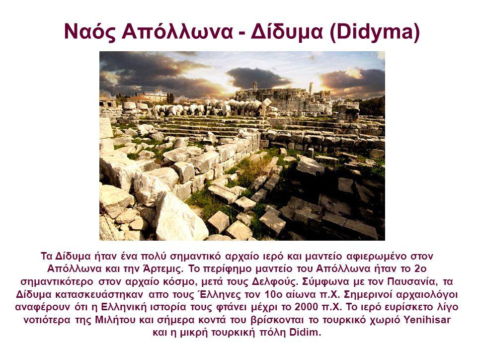 Ναός Απόλλωνα - Δίδυμα (Didyma) Τα Δίδυμα ήταν ένα πολύ σημαντικό αρχαίο ιερό και μαντείο αφιερωμένο στον Απόλλωνα και την Άρτεμις. Το περίφημο μαντεί