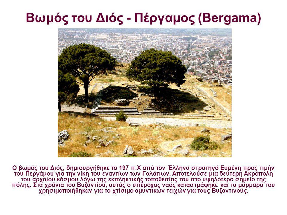 Bωμός του Διός - Πέργαμος (Bergama) O βωμός του Διός, δημιουργήθηκε το 197 π.Χ από τον Έλληνα στρατηγό Ευμένη προς τιμήν του Περγάμου για την νίκη του