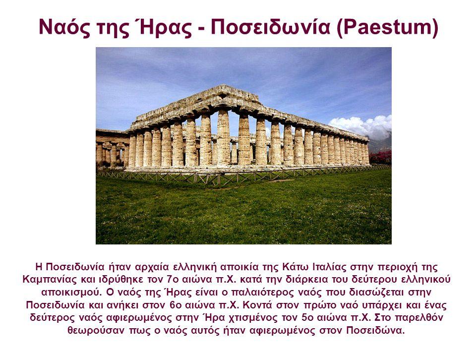 Ναός της Ήρας - Ποσειδωνία (Paestum) Η Ποσειδωνία ήταν αρχαία ελληνική αποικία της Κάτω Ιταλίας στην περιοχή της Καμπανίας και ιδρύθηκε τον 7ο αιώνα π