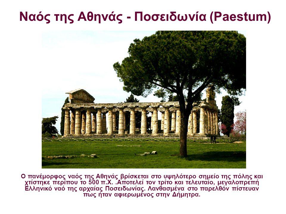 Ναός της Αθηνάς - Ποσειδωνία (Paestum) O πανέμορφος ναός της Αθηνάς βρίσκεται στο υψηλότερο σημείο της πόλης και χτίστηκε περίπου το 500 π.Χ..Αποτελεί
