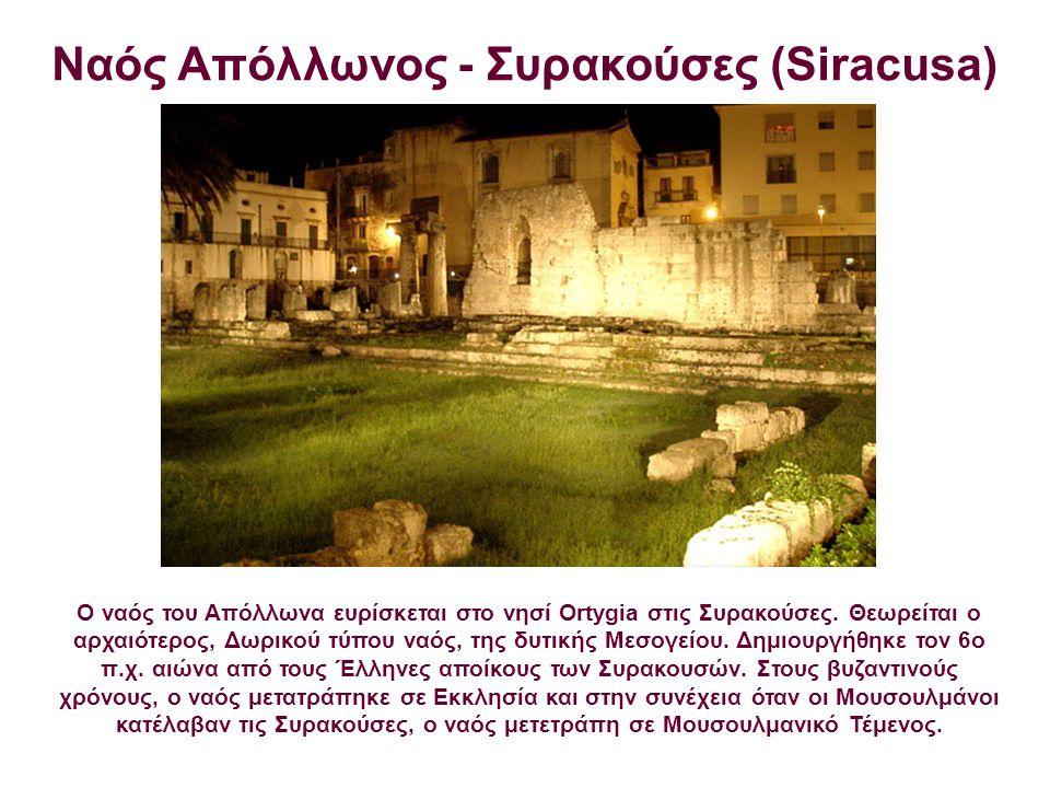 Ναός Απόλλωνος - Συρακούσες (Siracusa) Ο ναός του Απόλλωνα ευρίσκεται στο νησί Ortygia στις Συρακούσες. Θεωρείται ο αρχαιότερος, Δωρικού τύπου ναός, τ