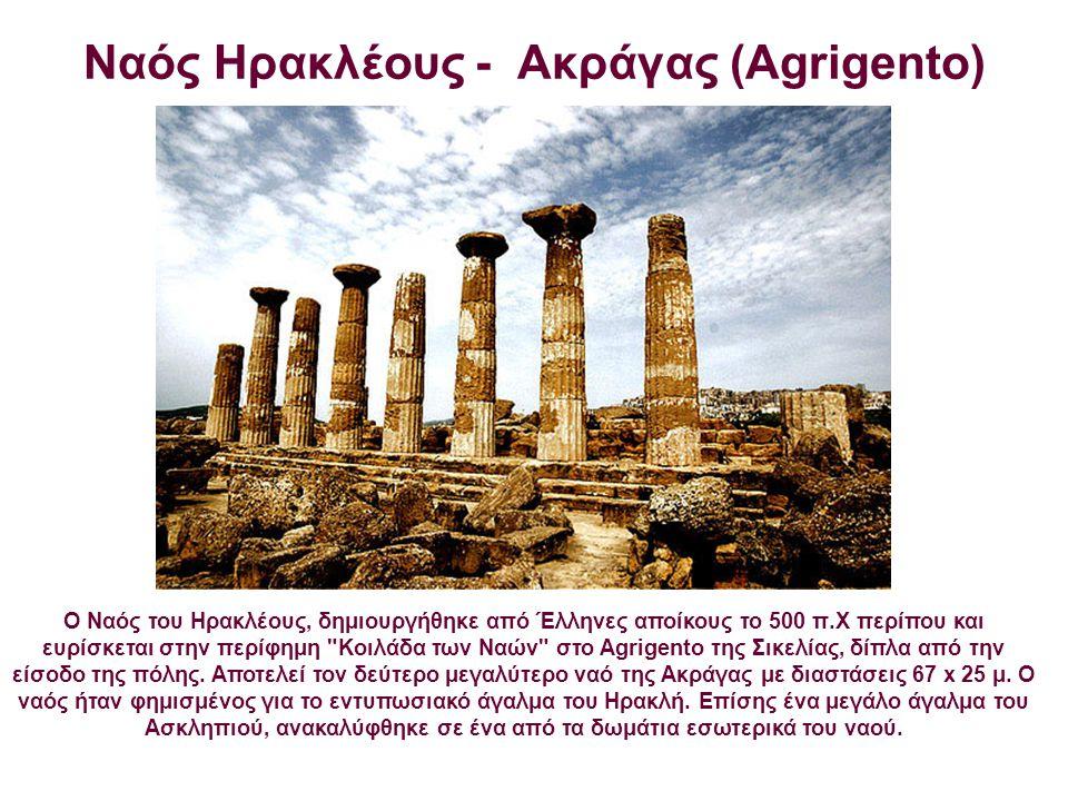 Ναός Ηρακλέους - Ακράγας (Agrigento) O Ναός του Ηρακλέους, δημιουργήθηκε από Έλληνες αποίκους το 500 π.Χ περίπου και ευρίσκεται στην περίφημη