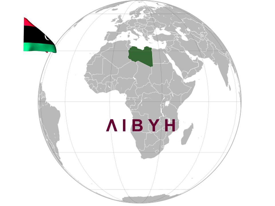 Nαός Διός - Σαχάτ (Shahat) Η Σαχάτ ιστορικά γνωστή ως Κυρήνη, είναι μια πόλη στα βόρεια της Λιβύης.