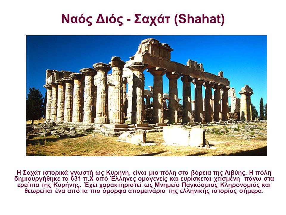 Nαός Διός - Σαχάτ (Shahat) Η Σαχάτ ιστορικά γνωστή ως Κυρήνη, είναι μια πόλη στα βόρεια της Λιβύης. Η πόλη δημιουργήθηκε το 631 π.Χ από Έλληνες ομογεν