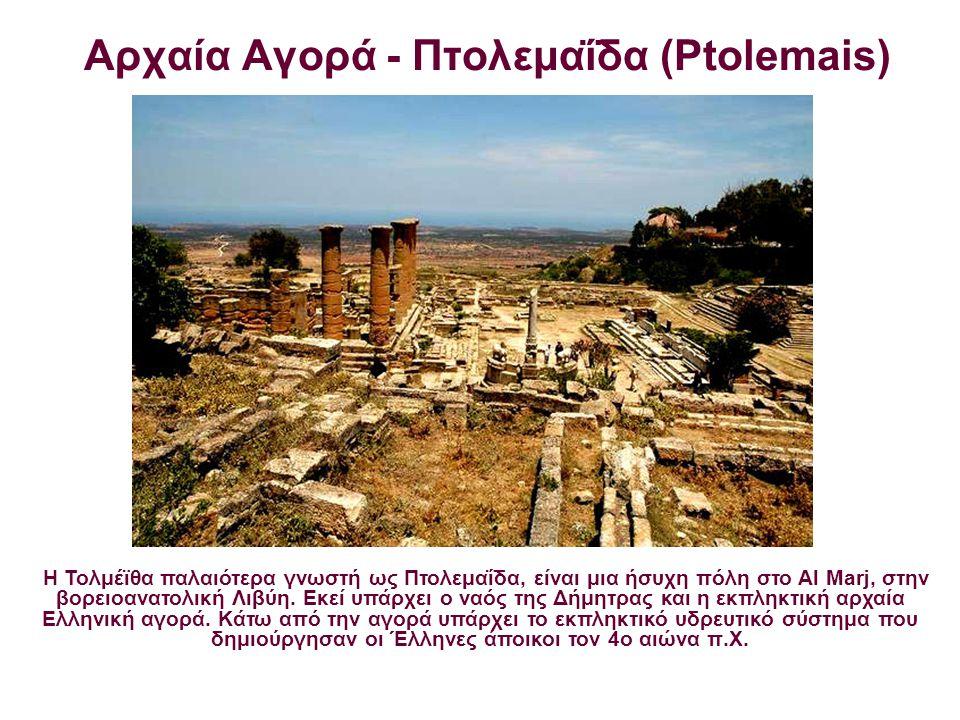 Aρχαία Αγορά - Πτολεμαΐδα (Ptolemais) Η Τολμέïθα παλαιότερα γνωστή ως Πτολεμαΐδα, είναι μια ήσυχη πόλη στο Al Marj, στην βορειοανατολική Λιβύη. Εκεί υ