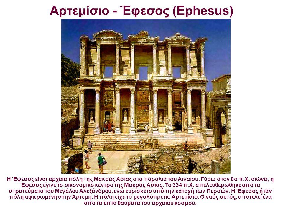 Αρτεμίσιο - Έφεσος (Ephesus) Η Έφεσος είναι αρχαία πόλη της Μακράς Ασίας στα παράλια του Αιγαίου. Γύρω στον 8ο π.Χ. αιώνα, η Έφεσος έγινε το οικονομικ