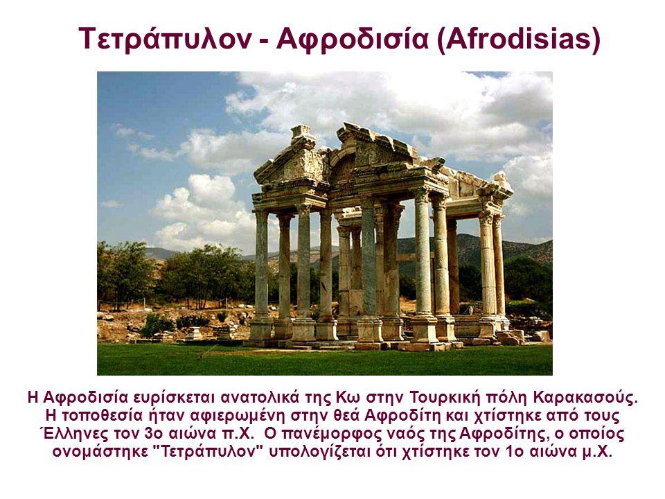 Τετράπυλον - Αφροδισία (Afrodisias) H Αφροδισία ευρίσκεται ανατολικά της Κω στην Τουρκική πόλη Καρακασούς. Η τοποθεσία ήταν αφιερωμένη στην θεά Αφροδί