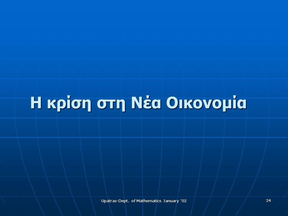 Upatras-Dept. of Mathematics January 02 24 Η κρίση στη Νέα Οικονομία