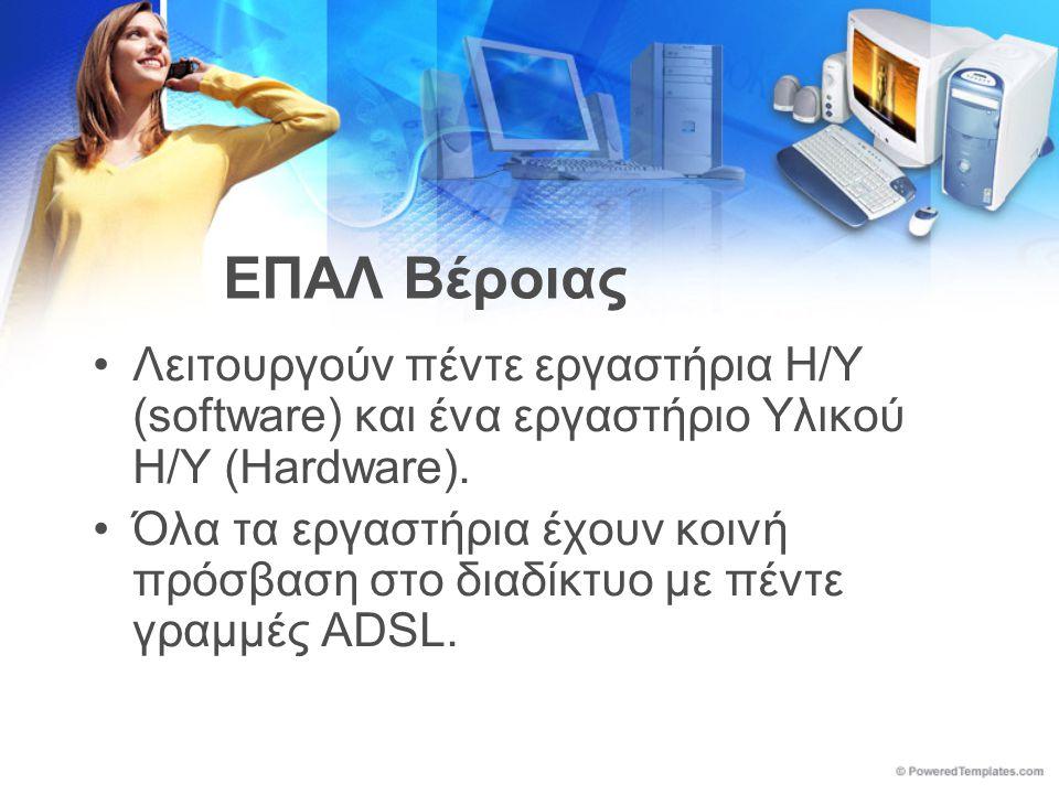 ΕΠΑΛ Βέροιας •Λειτουργούν πέντε εργαστήρια Η/Υ (software) και ένα εργαστήριο Υλικού Η/Υ (Hardware).