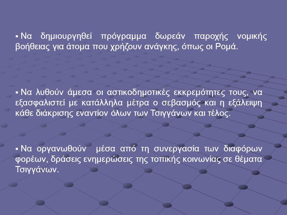  Να δημιουργηθεί πρόγραμμα δωρεάν παροχής νομικής βοήθειας για άτομα που χρήζουν ανάγκης, όπως οι Ρομά.