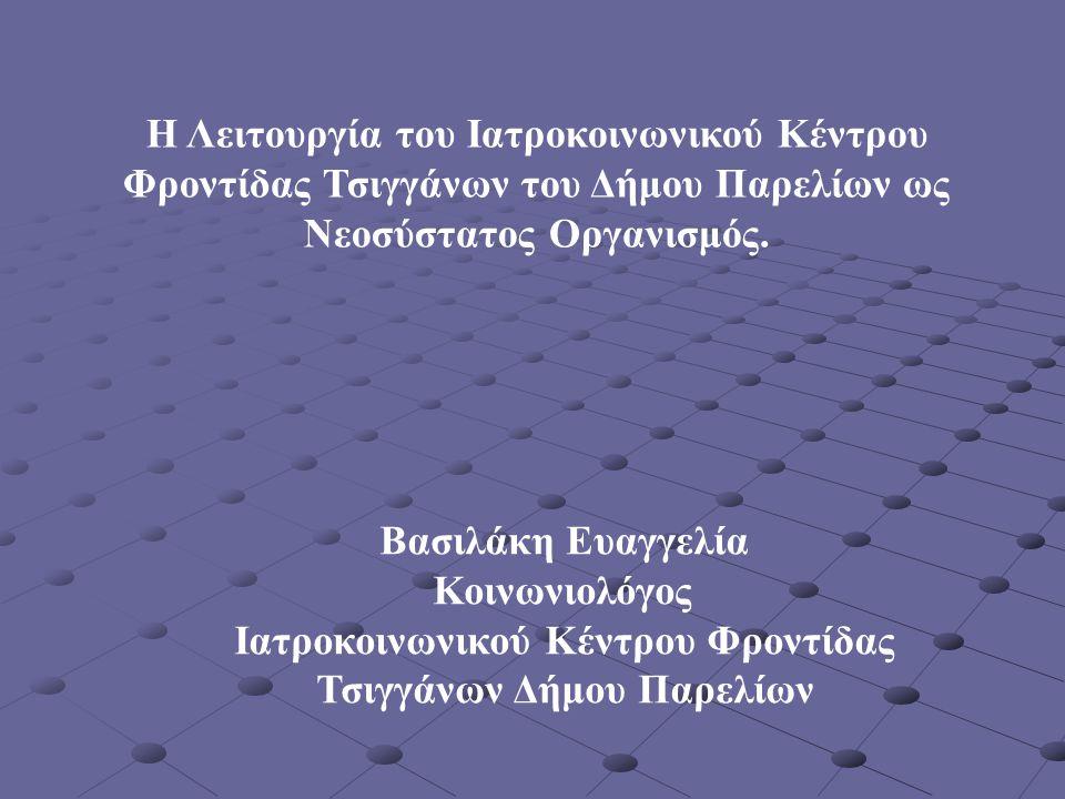 Η Λειτουργία του Ιατροκοινωνικού Κέντρου Φροντίδας Τσιγγάνων του Δήμου Παρελίων ως Νεοσύστατος Οργανισμός.