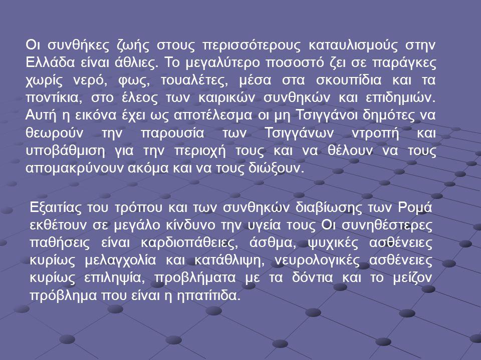 Οι συνθήκες ζωής στους περισσότερους καταυλισμούς στην Ελλάδα είναι άθλιες.