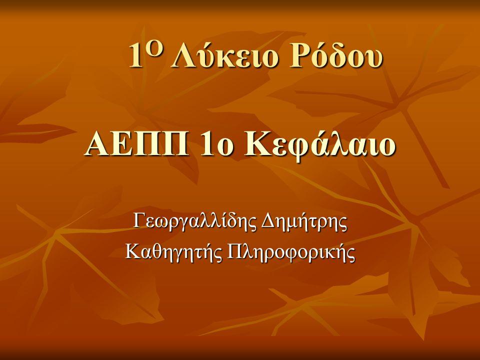 ΑΕΠΠ 1ο Κεφάλαιο Γεωργαλλίδης Δημήτρης Καθηγητής Πληροφορικής 1 Ο Λύκειο Ρόδου