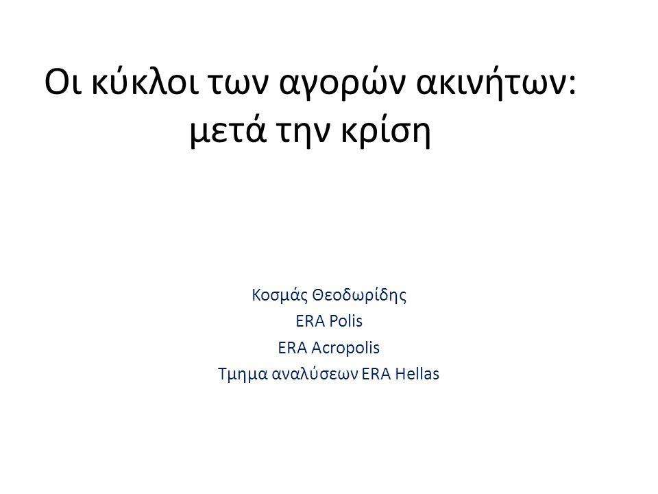 Οι κύκλοι των αγορών ακινήτων: μετά την κρίση Κοσμάς Θεοδωρίδης ERA Polis ERA Acropolis Τμημα αναλύσεων ERA Hellas