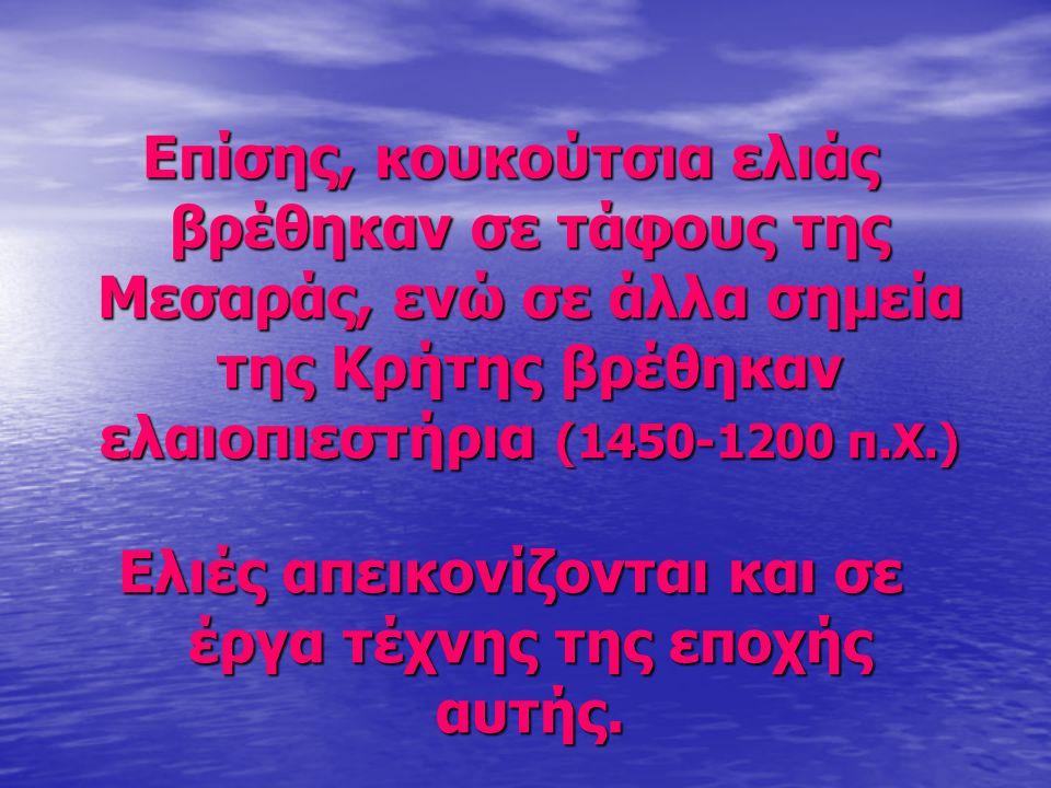 Φημισμένο ήταν το ανοιχτόχρωμο λάδι της Σάμου και των Θουρίων της Μεγάλης Ελλάδας.