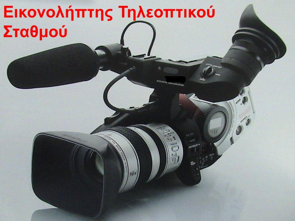 Εικονολήπτης Τηλεοπτικού Σταθμού