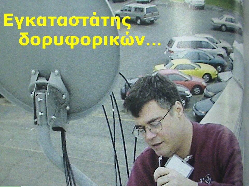 Εγκαταστάτης δορυφορικών …