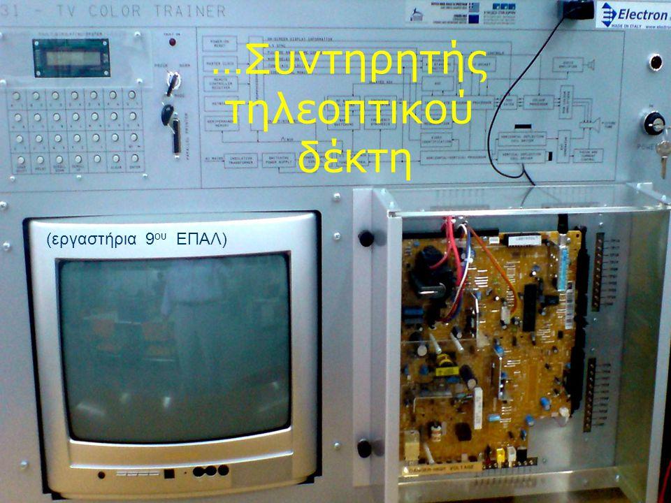 …Συντηρητής τηλεοπτικού δέκτη (εργαστήρια 9 ου ΕΠΑΛ)
