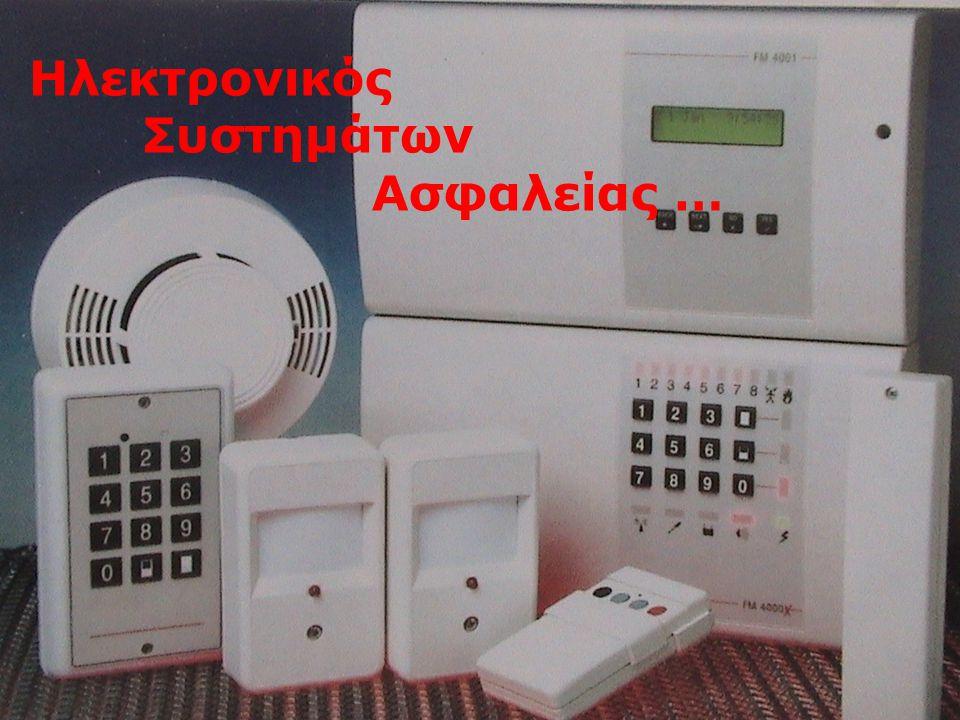 Ηλεκτρονικός Συστημάτων Ασφαλείας …