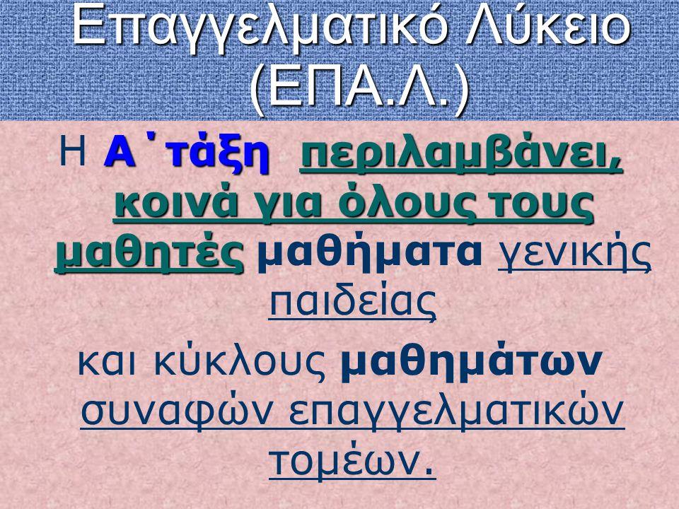 Επαγγελματικό Λύκειο (ΕΠΑ.Λ) Επαγγελματικό Λύκειο (ΕΠΑ.Λ) Β΄ Τάξηχωρίζεται σε Επαγγελματικούς Τομείς Η Β΄ Τάξη χωρίζεται σε Επαγγελματικούς Τομείς.