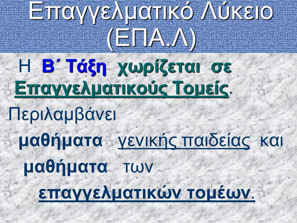Επαγγελματικό Λύκειο (ΕΠΑ.Λ) Επαγγελματικό Λύκειο (ΕΠΑ.Λ) Γ΄ & Δ΄ Τάξειςχωρίζονται Οι Γ΄ & Δ΄ Τάξεις χωρίζονται σε Ειδικότητες.