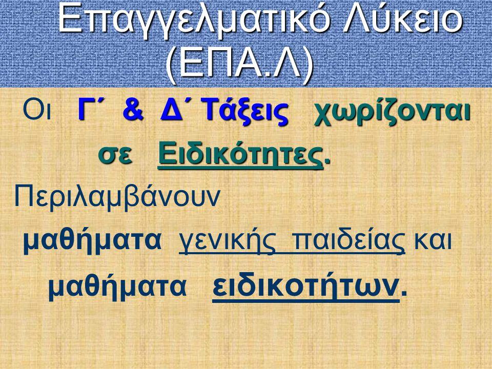 Επαγγελματικό Λύκειο (ΕΠΑ.Λ) Επαγγελματικό Λύκειο (ΕΠΑ.Λ) Γ΄ & Δ΄ Τάξειςχωρίζονται Οι Γ΄ & Δ΄ Τάξεις χωρίζονται σε Ειδικότητες. σε Ειδικότητες. Περιλα