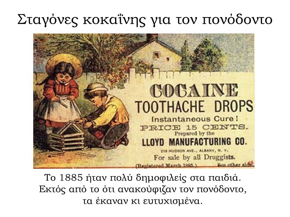 Σταγόνες κοκαΐνης για τον πονόδοντο Το 1885 ήταν πολύ δημοφιλείς στα παιδιά. Εκτός από το ότι ανακούφιζαν τον πονόδοντο, τα έκαναν κι ευτυχισμένα.