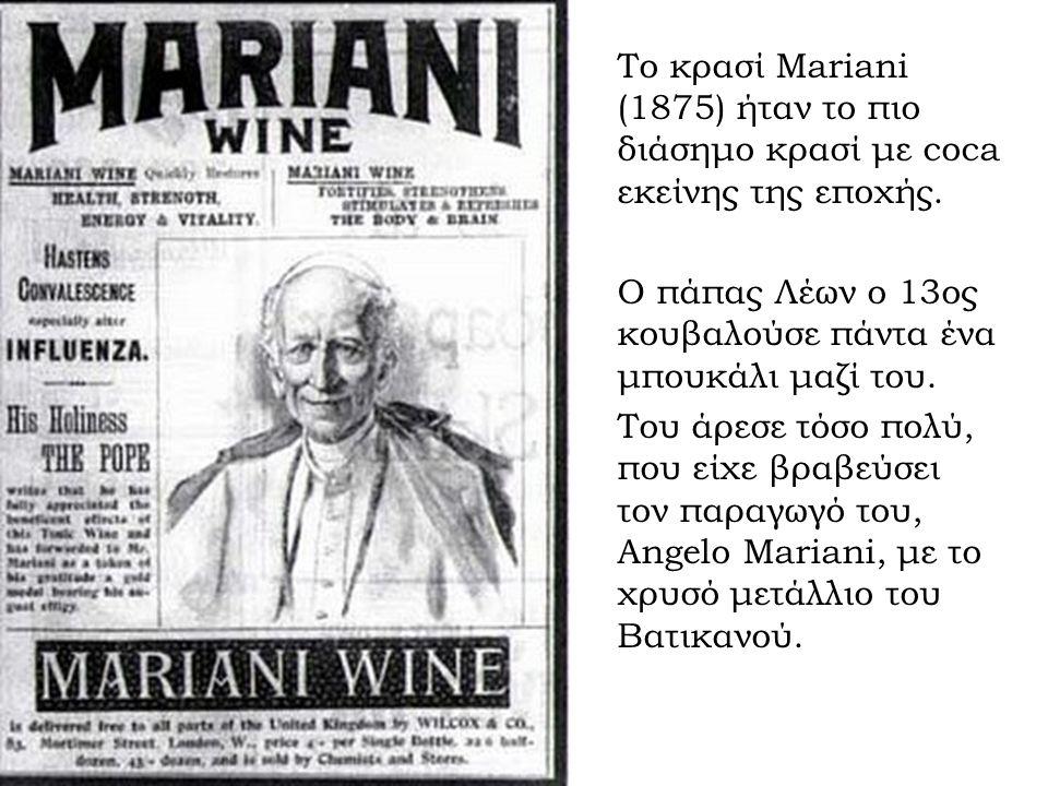 Το κρασί Mariani (1875) ήταν το πιο διάσημο κρασί με coca εκείνης της εποχής. Ο πάπας Λέων ο 13ος κουβαλούσε πάντα ένα μπουκάλι μαζί του. Του άρεσε τό