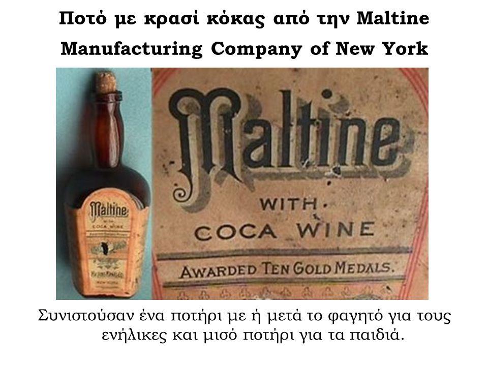 Ποτό με κρασί κόκας από την Maltine Manufacturing Company of New York Συνιστούσαν ένα ποτήρι με ή μετά το φαγητό για τους ενήλικες και μισό ποτήρι για
