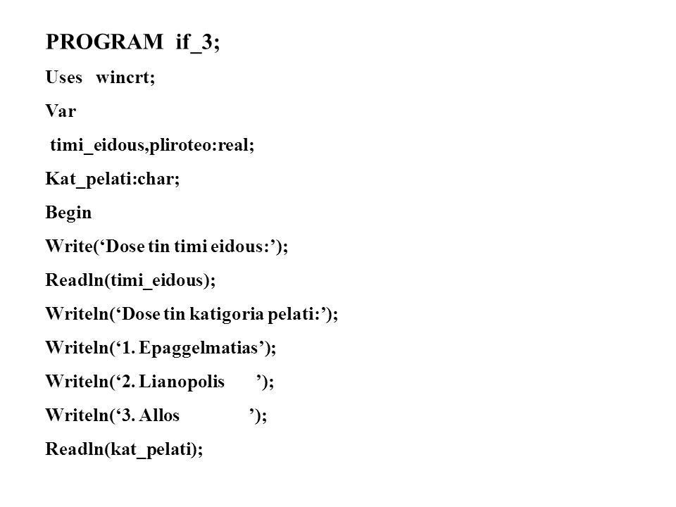 Παράδειγμα με πολλαπλή επιλογή Γράψε ένα πρόγραμμα για το πιο κάτω πρόβλημα.