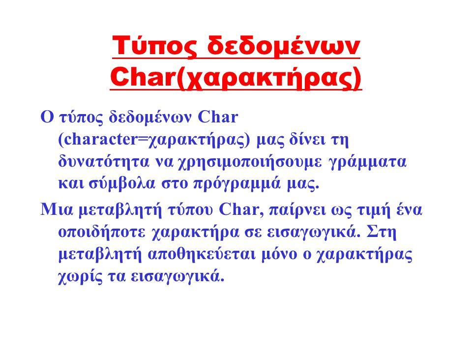 case kat_pelati of '1' :pliroteo:=timi_eidous*(1-0.1); '2' :pliroteo:=timi_eidous*(1-0.15); '3' :pliroteo:=timi_eidous; Else pliroteo:=0; writeln(' Lathos eisagwgis'); End.
