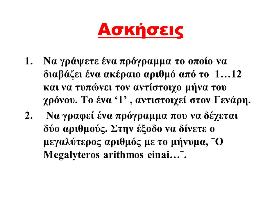 Απάντηση Program Xaraktiras; Uses wincrt; Var n:Char; Begin Write('Dose ena akeraio arithmo apo to 1…7');Readln(n); If n='1' then writeln('Kyriakh') E