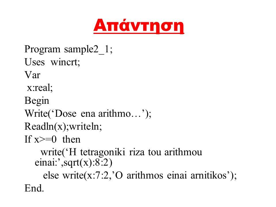 Παράδειγμα Να γράψετε ένα πρόγραμμα που να διαβάζει ένα αριθμό.