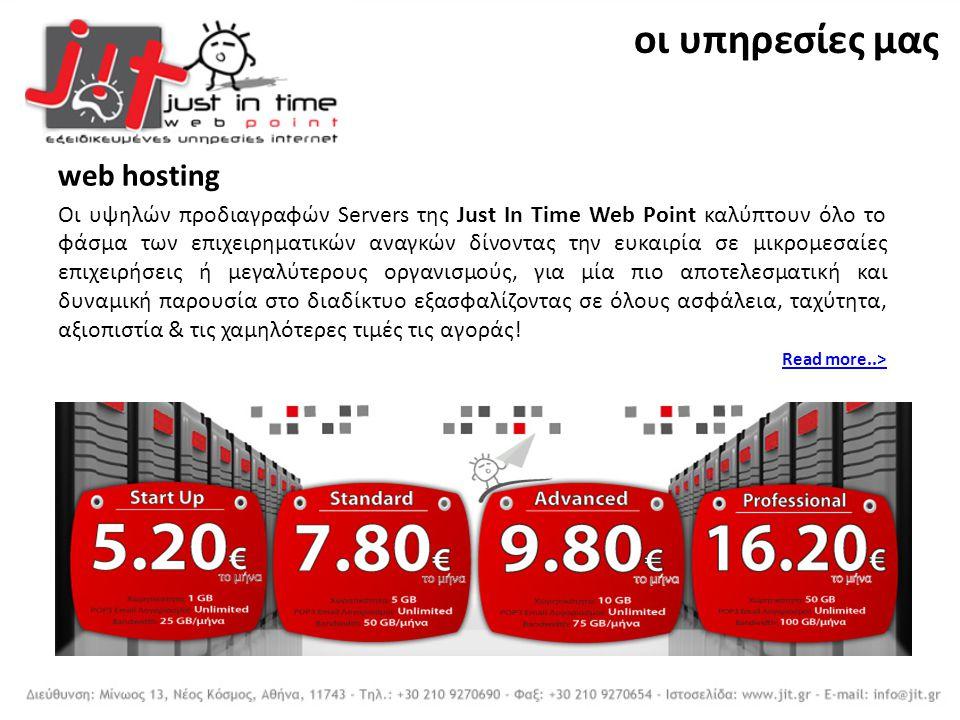 web hosting Οι υψηλών προδιαγραφών Servers της Just In Time Web Point καλύπτουν όλο το φάσμα των επιχειρηματικών αναγκών δίνοντας την ευκαιρία σε μικρ