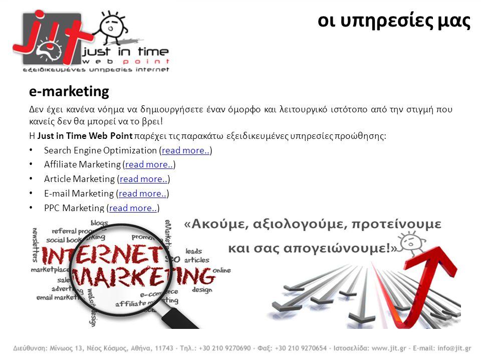e-marketing Δεν έχει κανένα νόημα να δημιουργήσετε έναν όμορφο και λειτουργικό ιστότοπο από την στιγμή που κανείς δεν θα μπορεί να το βρει! H Just in