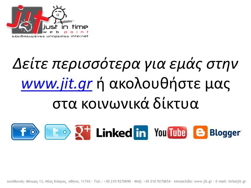 Δείτε περισσότερα για εμάς στην www.jit.gr ή ακολουθήστε μας στα κοινωνικά δίκτυα www.jit.gr