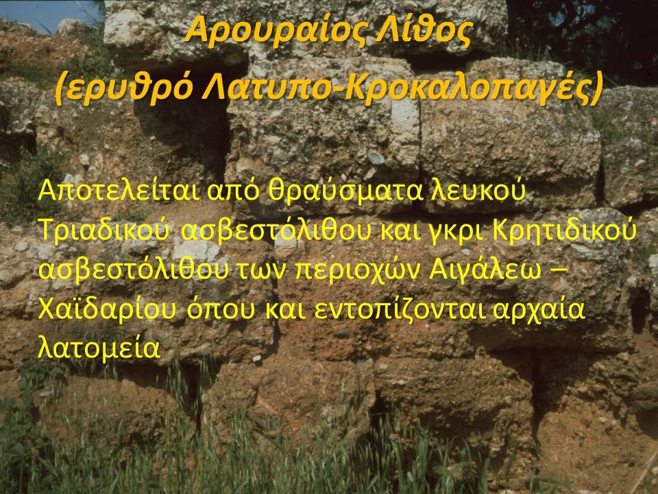 Αρουραίος Λίθος (ερυθρό Λατυπο-Κροκαλοπαγές) εντοπίζονται αρχαία λατομεία Αποτελείται από θραύσματα λευκού Τριαδικού ασβεστόλιθου και γκρι Κρητιδικού