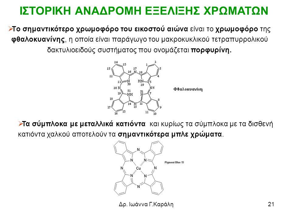 Δρ. Ιωάννα Γ.Καράλη21  Τo σημαντικότερo χρωμοφόρo του εικοστού αιώνα είναι το χρωμοφόρο της φθαλοκυανίνης, η οποία είναι παράγωγο του μακροκυκλικού τ