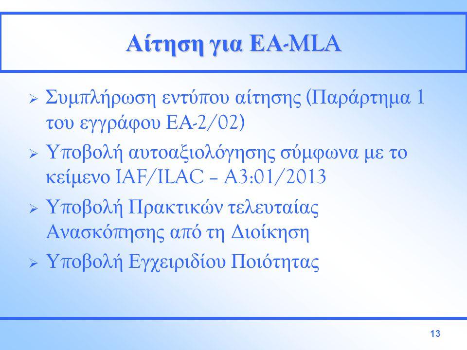 13 Αίτηση για ΕΑ -MLA  Συμ π λήρωση εντύ π ου αίτησης ( Παράρτημα 1 του εγγράφου ΕΑ -2/02)  Υ π οβολή αυτοαξιολόγησης σύμφωνα με το κείμενο IAF/ILAC – A3:01/2013  Υ π οβολή Πρακτικών τελευταίας Ανασκό π ησης α π ό τη Διοίκηση  Υ π οβολή Εγχειριδίου Ποιότητας
