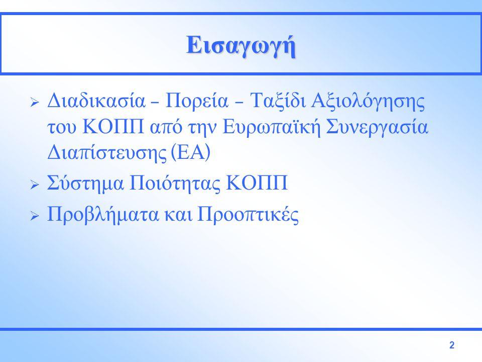 2 Εισαγωγή  Διαδικασία – Πορεία – Ταξίδι Αξιολόγησης του ΚΟΠΠ α π ό την Ευρω π αϊκή Συνεργασία Δια π ίστευσης ( ΕΑ )  Σύστημα Ποιότητας ΚΟΠΠ  Προβλήματα και Προο π τικές