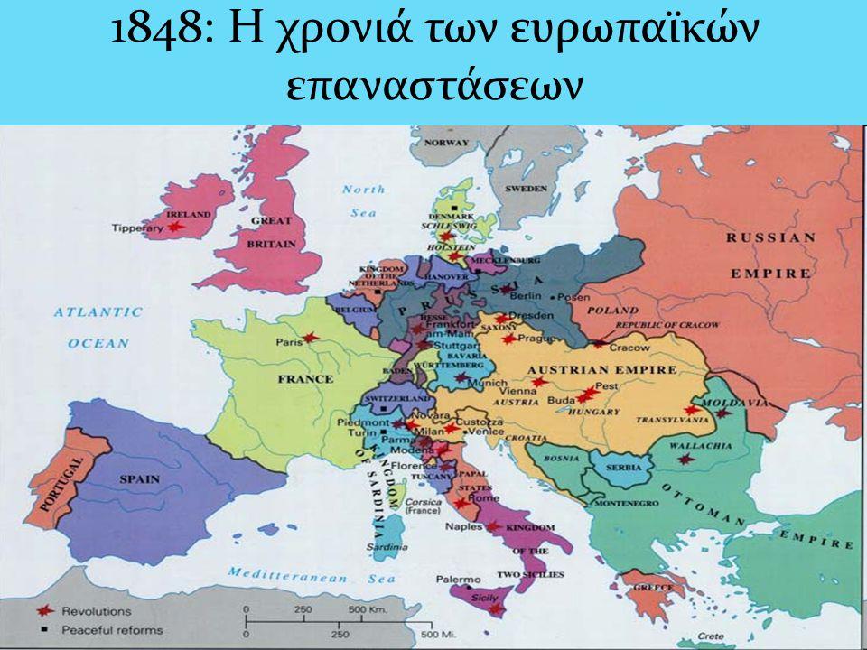 1848: Η χρονιά των ευρωπαϊκών επαναστάσεων