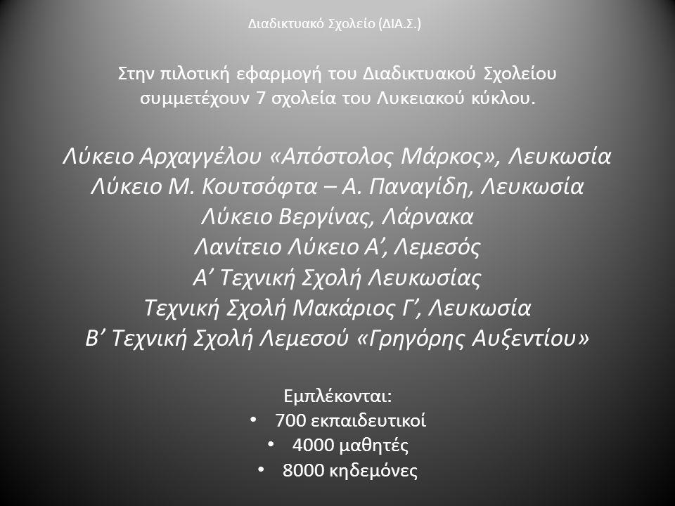 Στην πιλοτική εφαρμογή του Διαδικτυακού Σχολείου συμμετέχουν 7 σχολεία του Λυκειακού κύκλου.